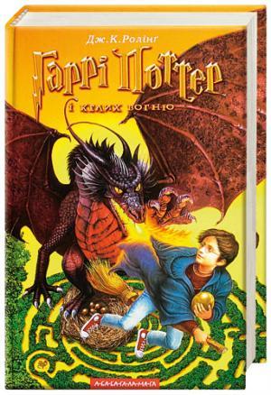 Гаррі Поттер і келих вогню (з ілюстраціями)