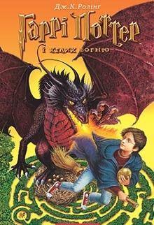 Гаррі Поттер і келих вогню