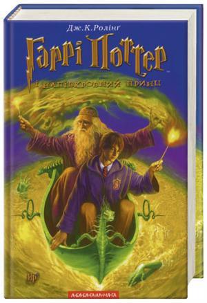 Гаррі Поттер і Напівкровний Принц [з ілюстраціями]