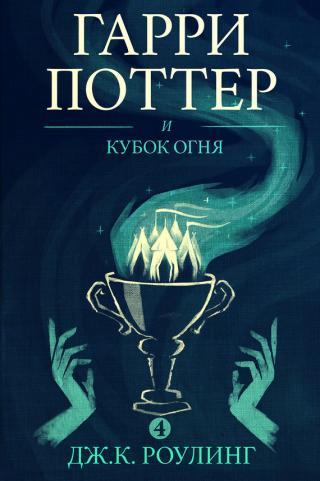 Гарри Поттер и Огненная чаша (Гарри Поттер - 4)