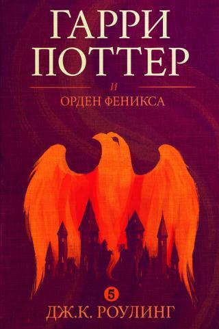 Гарри Поттер и Орден Феникса (Часть 1, неофициальный перевод)