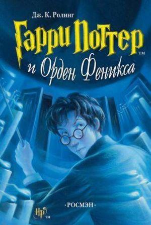 Гарри Поттер и Орден Феникса (Росмэн)