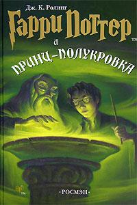 Гарри Поттер и принц-полукровка(неизвестен)
