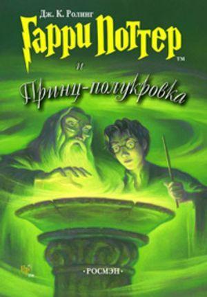 Гарри Поттер и Принц-полукровка (Росмэн)
