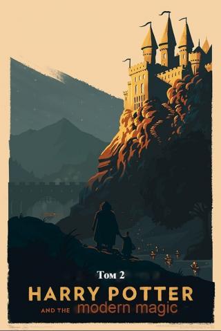 Гарри Поттер и современная магия. Том 2 (СИ)