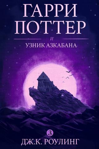 Гарри Поттер и узник Азбакана (Гарри Поттер - 3)
