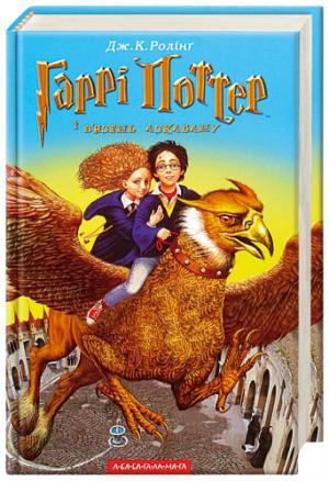 Гаррі Поттер і в'язень Азкабану [з ілюстраціями]