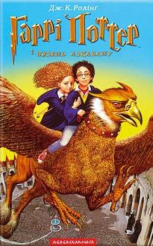 Гаррі Поттер і в`язень Азкабану