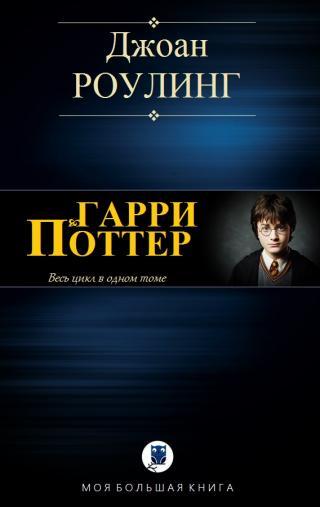 Гарри Поттер [компиляция]