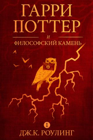 Гарри Поттер: Предыстория