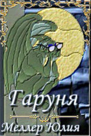 Гаруня (СИ)