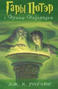 Гары Потэр і Прынц-Паўкроўка