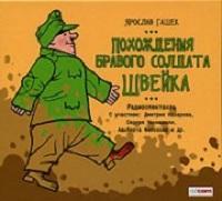 Гашек Похождения бравого солдата Швейка