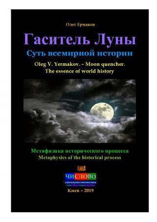 Гаситель Луны. Суть всемирной истории