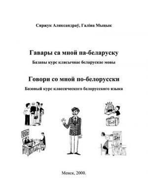 Гавары са мной па-беларуску. Базавы курс клясычнае беларускае мовы