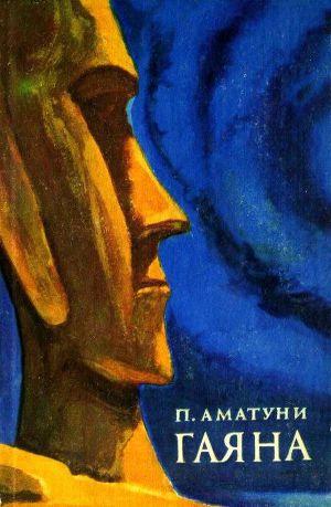 Гаяна (Художник П. Садков)