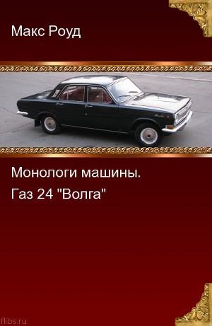 """Газ 24 """"Волга"""" (СИ)"""