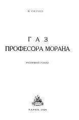 Газ професора Морана: Утопічний роман. [Грядущий мир (укр.)]
