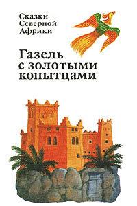 Газель с золотыми копытцами : сказки Северной Африки