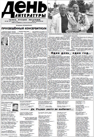Газета День Литературы # 166 (2010 6)