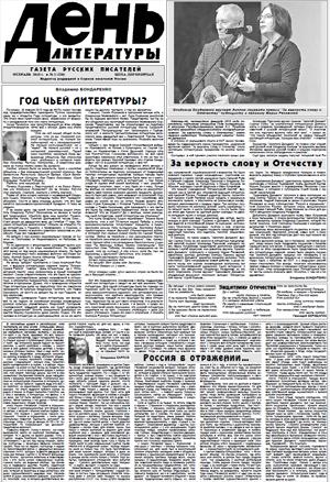 Газета День Литературы # 167 (2010 7)