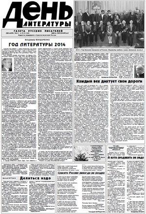 Газета День Литературы # 168 (2010 8)