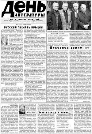 Газета День Литературы # 169 (2010 9)