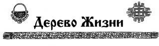 Газета этнического возрождения «Дерево Жизни» № 55, 2012 г.