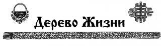 Газета этнического возрождения «Дерево Жизни» № 57, 2013 г.
