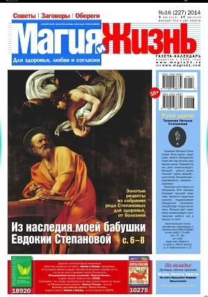 Газета. Магия и Жизнь 2014/16