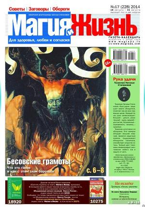 Газета. Магия и Жизнь 2014/17