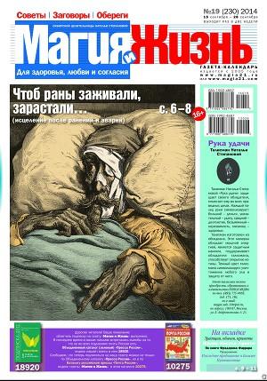 Газета. Магия и Жизнь 2014/19