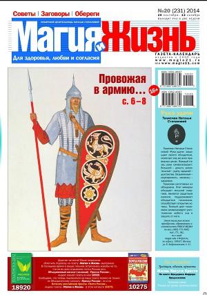 Газета. Магия и Жизнь 2014/20