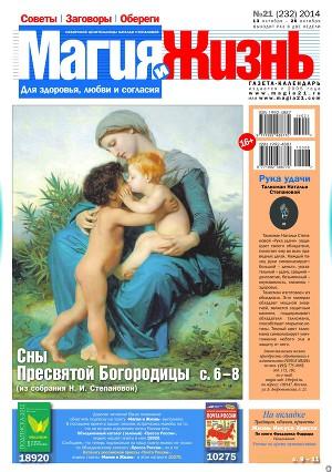 Газета Магия и Жизнь 2014/21