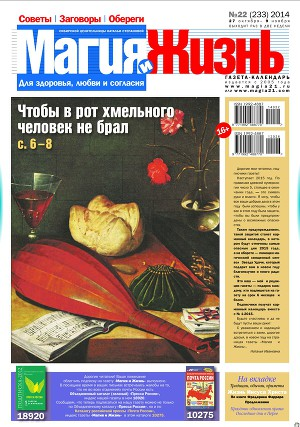 Газета. Магия и Жизнь 2014/22
