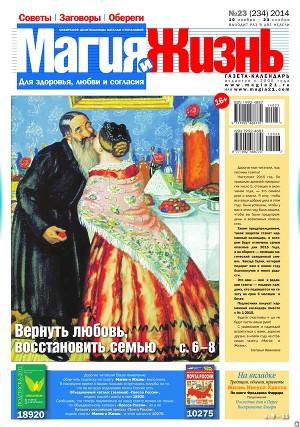Газета. Магия и Жизнь. 2014/23