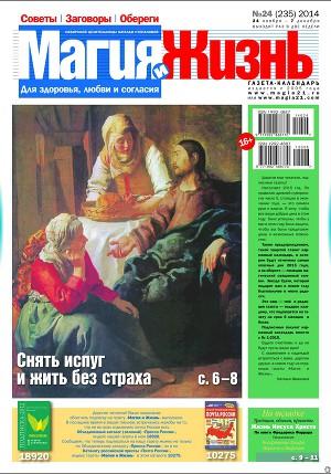 Газета. Магия и Жизнь. 2014/24
