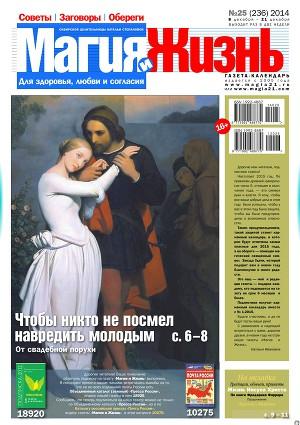 Газета. Магия и Жизнь. 2014/25