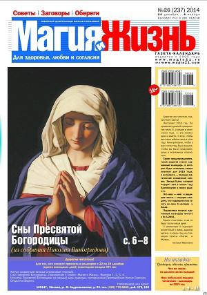 Газета Магия и Жизнь. 2014/26