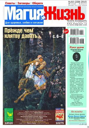Газета. Магия и Жизнь 2015/2
