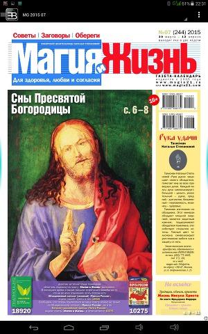 Газета. Магия и Жизнь 2015/7