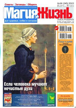Газета. Магия и Жизнь 2015/8