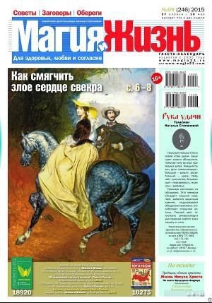 Газета. Магия и Жизнь 2015/9