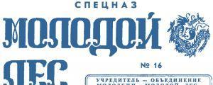 Газета 'Молодой лес' 16 Спецназ