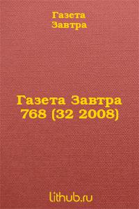Газета Завтра 768 (32 2008)