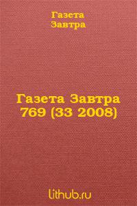 Газета Завтра 769 (33 2008)