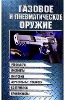 Газовое и пневматическое оружие