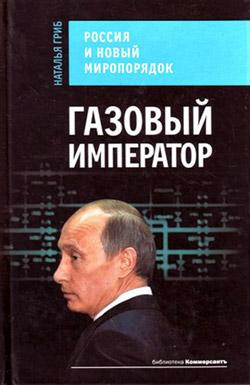 Газовый император [Россия и новый миропорядок]