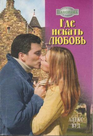 Где искать любовь