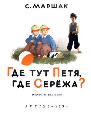 Где тут Петя, где Серёжа? (худ. Ю. Коровин)